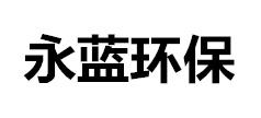 电镀酸洗槽-pp酸洗池价格-工业酸洗槽厂家-酸洗槽废气治理-山东永蓝环保设备工程有限公司